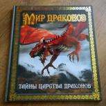 Мир драконов. Тайны царства драконов, Нижний Новгород