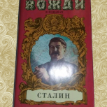 Анатолий Марченко. Сталин, Нижний Новгород