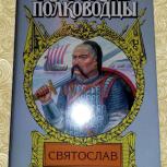 Вадим Каргалов. Святослав, Нижний Новгород