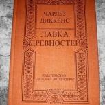 Чарльз Джон Хаффем Диккенс. Лавка древностей, Нижний Новгород