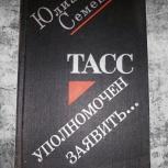 Юлиан Семенов. ТАСС уполномочен заявить…, Нижний Новгород
