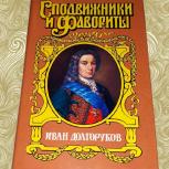Софья Бородицкая. Иван Долгоруков, Нижний Новгород