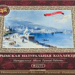 Набор сувенирный с мылом Ялта, 140 г, Нижний Новгород