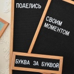 Буква борд (Letter Board) для заметок, Нижний Новгород