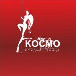 "Студия танца ""Космо"", Нижний Новгород"