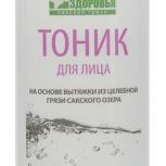 Тоник для лица Нежный для чувствительной кожи, 200 мл, Нижний Новгород
