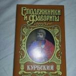 Николай Плотников. Курбский, Нижний Новгород