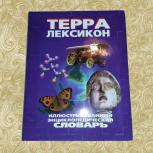 Терра-Лексикон. Иллюстрированный энциклопедический словарь, Нижний Новгород