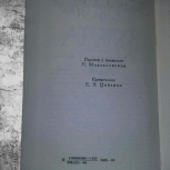 Болеслав Прус. Кукла (комплект из 2 книг), Нижний Новгород