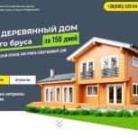 Разработка красивых и эффективных сайтов, Нижний Новгород