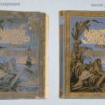реставрация книг переплетов реставрация церковных книг, Нижний Новгород