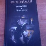 Книги Нила Геймана, Нижний Новгород