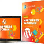 Бесплатный обучающий курс по созданию сайта на Wordpress, Нижний Новгород