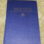 М. Ю. Лермонтов. Избранные сочинения, Нижний Новгород