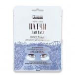 Патчи для глаз Питательные для сухой и чувствительной кожи, 8 гр, Нижний Новгород