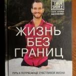 Жизнь без границ, Нижний Новгород