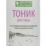 Тоник для лица Очищающий для жирной кожи, 200 мл, Нижний Новгород