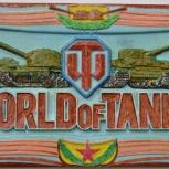 """3D Картина """"World of Tanks"""", Нижний Новгород"""
