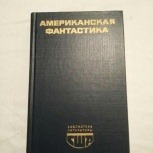 Американская фантастика, Нижний Новгород