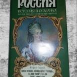 Руфин Гордин. Шествие императрицы, или Ворота в Византию, Нижний Новгород