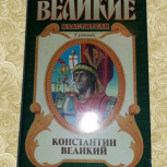 Фрэнк Слотер. Константин Великий, Нижний Новгород