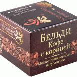 Бельди травяное мыло Кофе с Корицей 120 г, Нижний Новгород