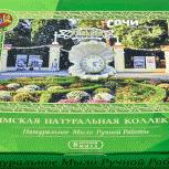 Набор сувенирный с мылом Сочи Парк Ривьера, 140 г, Нижний Новгород