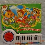 Книжки, музыкальные, развивашки для детей, Нижний Новгород