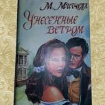 Маргарет Митчелл. Унесенные ветром (комплект из 2 книг), Нижний Новгород