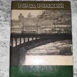 Виктор Бородин. Город Горький. Фотоальбом, Нижний Новгород
