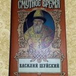 Владислав Бахревский. Василий Шуйский, Нижний Новгород