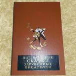 Литературные сказки зарубежных писателей, Нижний Новгород
