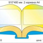 стенд рекомендованной литературы, Нижний Новгород