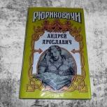 Ирина Горская. Андрей Ярославич, Нижний Новгород