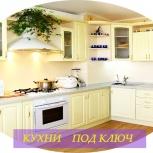 Кухни на заказ, Нижний Новгород