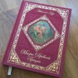 Мифы Древней Греции-подарочное издание, Нижний Новгород