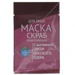 Осветляющая маска-скраб с Сакской грязью, 15 мл, Нижний Новгород