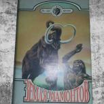 Семен Каратов, С. Писарев. Земля мамонтов, Нижний Новгород