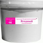 Скраб масляно-солевой Омолаживающий, Ягодный, 700г, Нижний Новгород