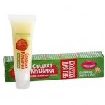 Бальзам для губ Сладкая клубничка, 14 мл, Нижний Новгород