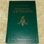 Иван Ростунов. Генералиссимус Суворов, Нижний Новгород