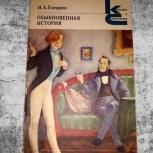 Иван Гончаров. Обыкновенная история, Нижний Новгород