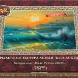 Набор сувенирный с мылом Коктебель, 140 г, Нижний Новгород