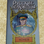 Семен Борзунов. Маршал Конев, Нижний Новгород