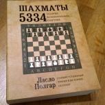Шахматы. 5334 задачи, комбинации, партии, Нижний Новгород