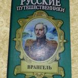 Аркадий Кудря. Врангель. След на земле, Нижний Новгород