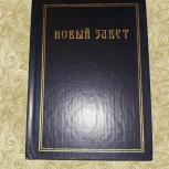 Новый завет Господа нашего Иисуса Христа, Нижний Новгород