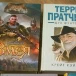 Книги фэнтези, Нижний Новгород