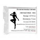 Полиэтиленовые штаны для обертывания многоразовые, Максимум, Нижний Новгород