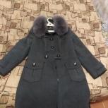 Зимнее пальто 48-50 р-ра, Нижний Новгород